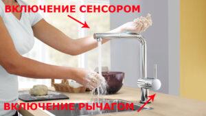 Смеситель для кухни с сенсорным включением